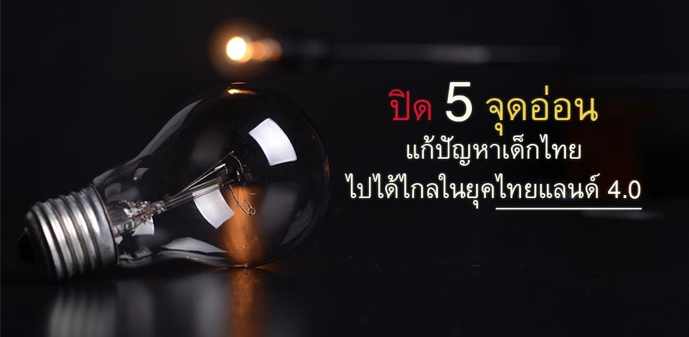 ไปได้ไกลไทยแลนด์ 4.0