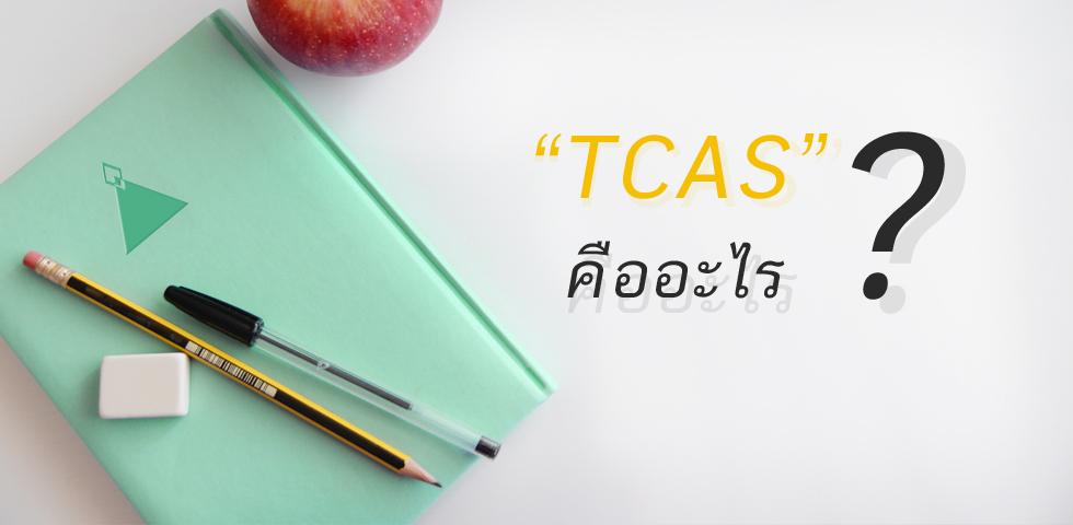 TCAS คืออะไร