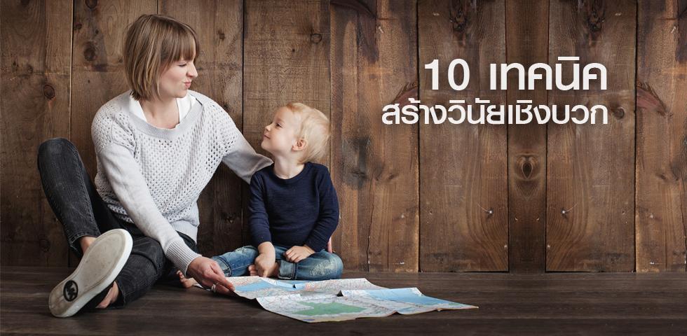10 เทคนิคสร้างวินัยเชิงบวก