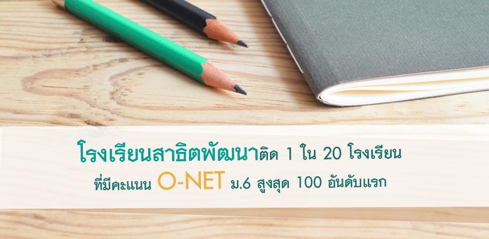 โรงเรียนสาธิตพัฒนาติด 1 ใน 20 โรงเรียนที่มีคะแนน O-NET ม.6 สูงสุด 100 อันดับแรก